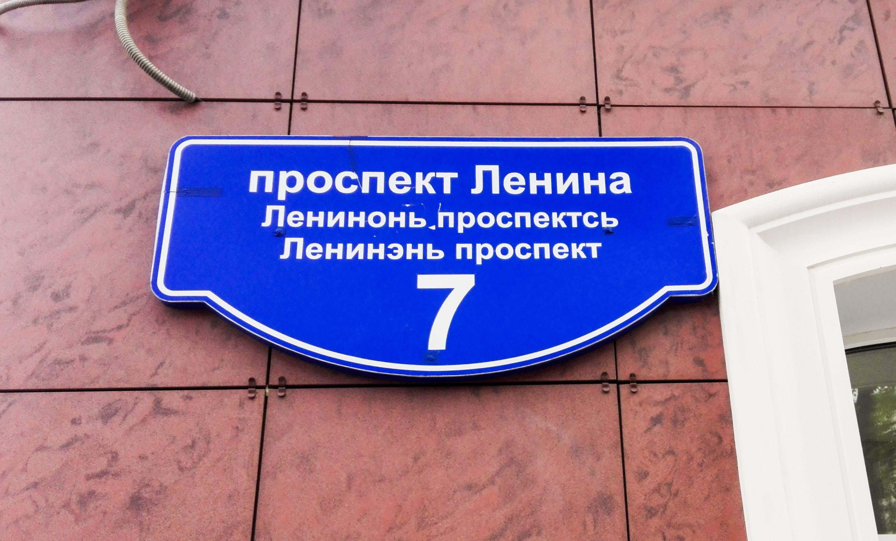 Название улицы в Саранске