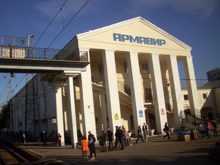 Вокзал Армавир-1