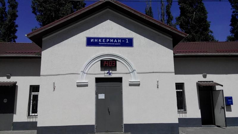 Инкерман-1