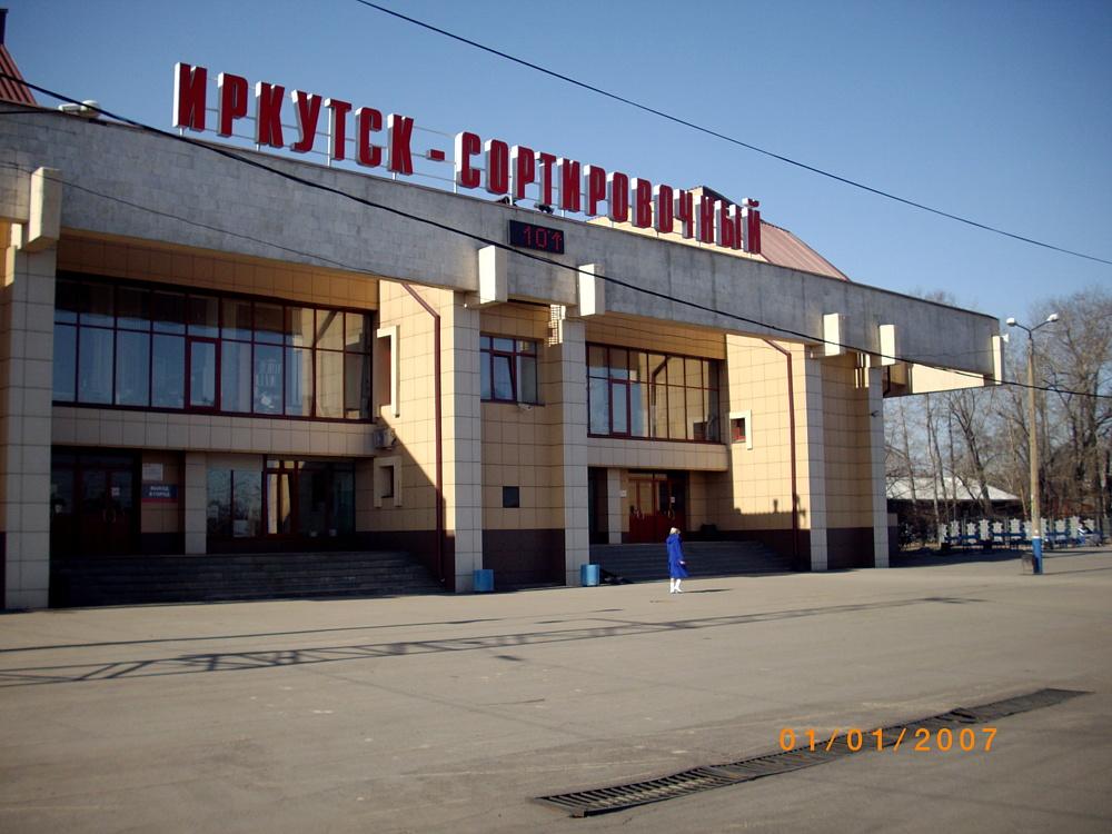 Вокзал Иркутск-Сортировочный