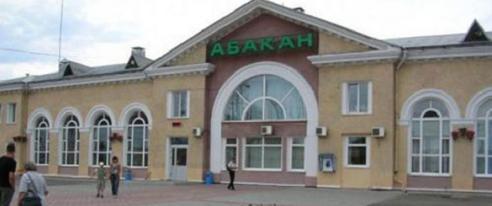 Вокзал Абакан
