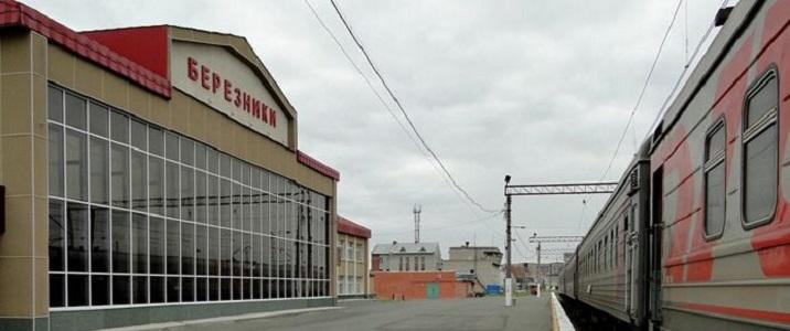 Вокзал Березники