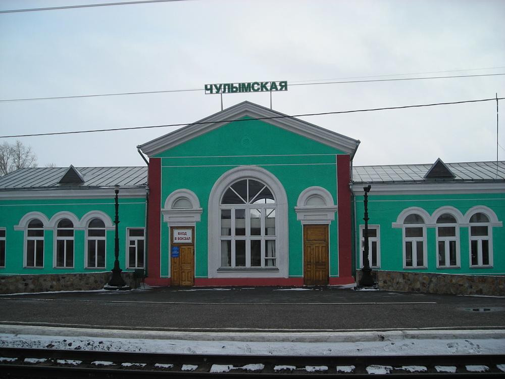 Вокзал Чулымская