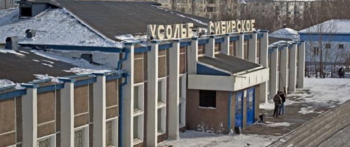 Вокзал Усолье-Сибирское