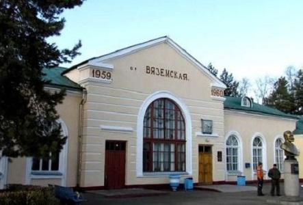 Вокзал Вяземский