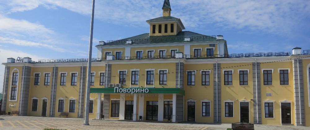 Вокзал Поворино