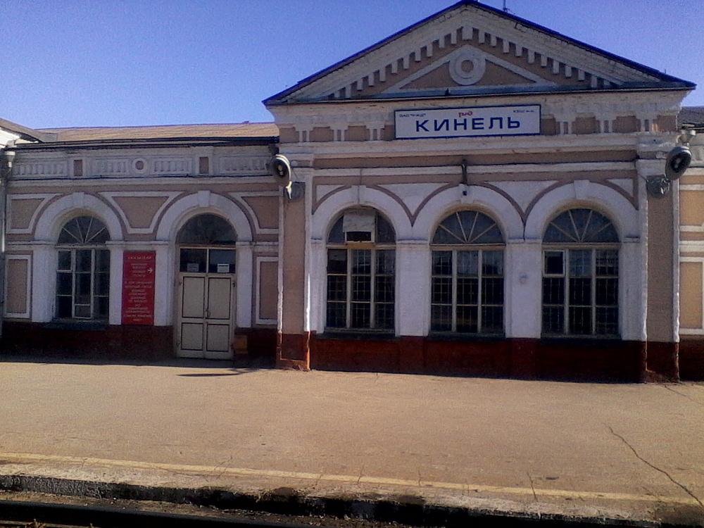 Вокзал Кинель