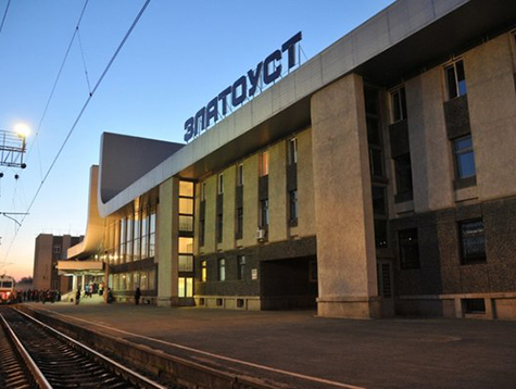 Вокзал Златоуст