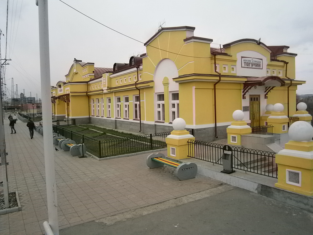 Вокзал Тогучин
