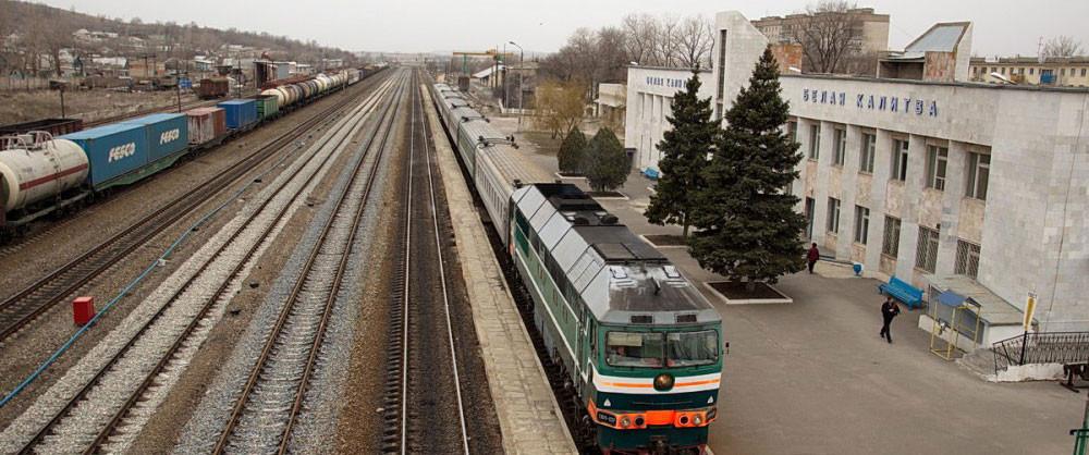 Вокзал Белая Калитва