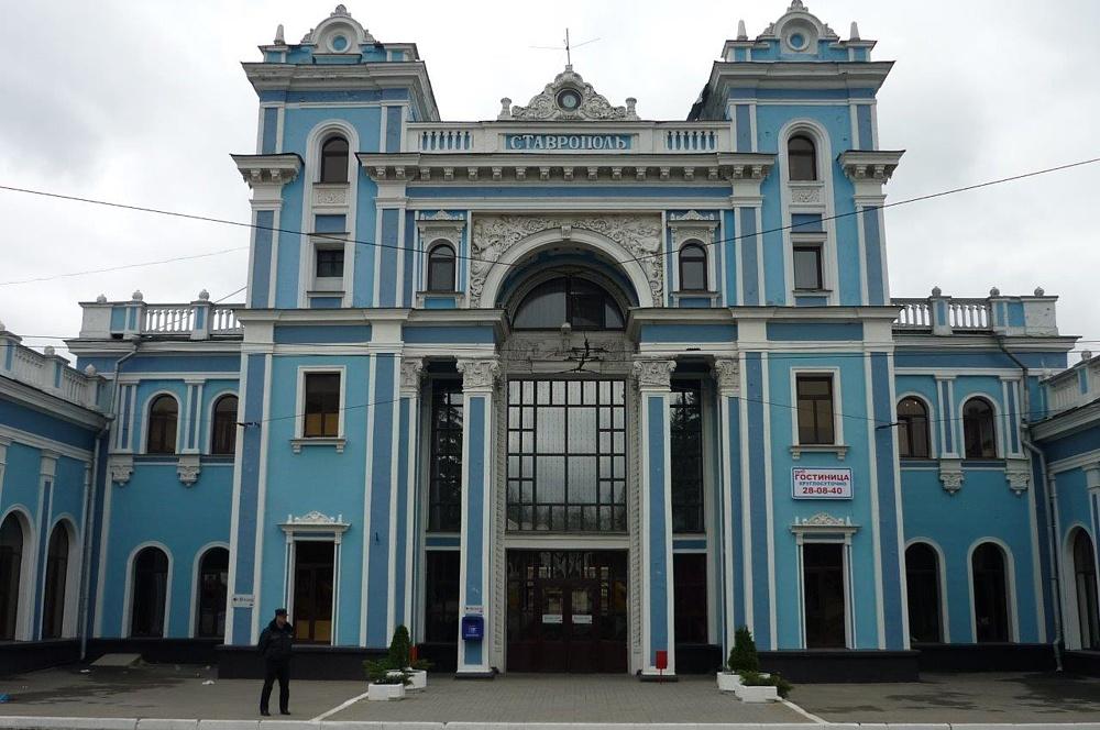 Вокзал Ставрополь