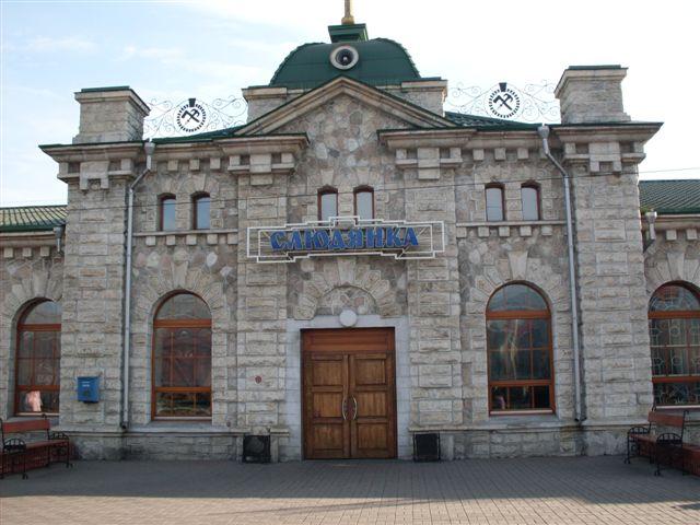 Вокзал Слюдянка