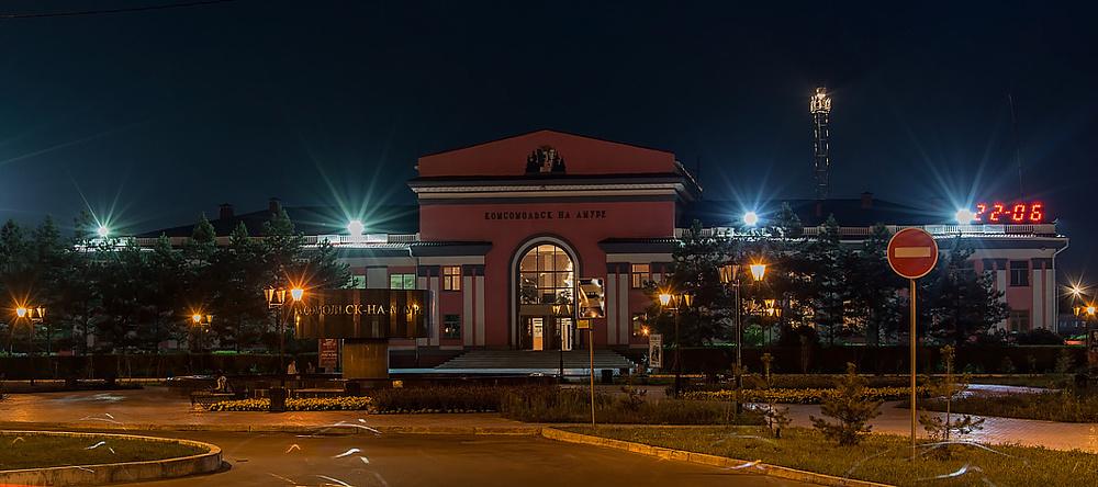 Вокзал Комсомольск-на-Амуре