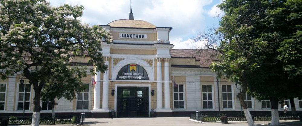 Вокзал Шахтная