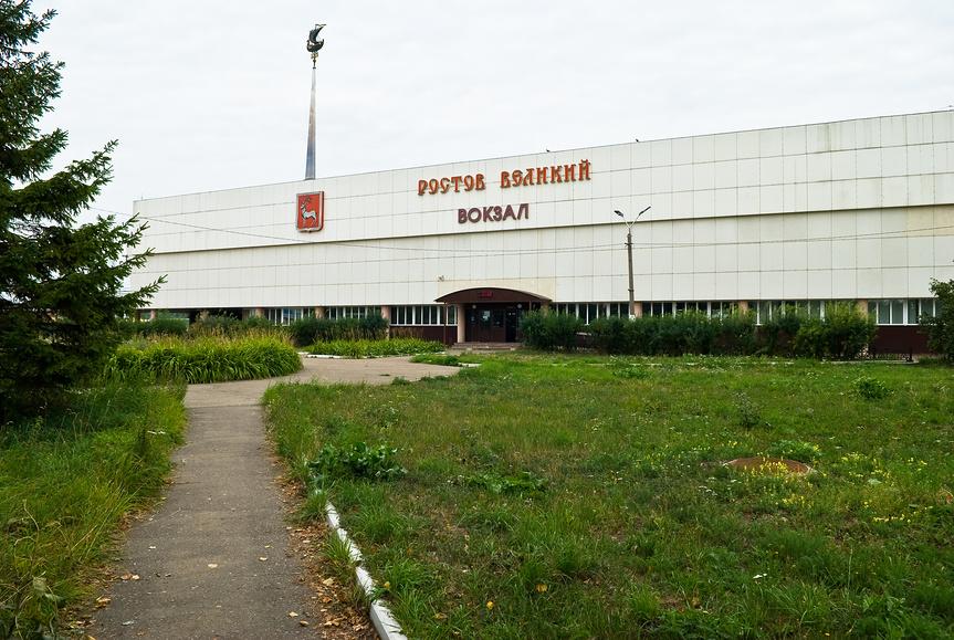 Вокзал Ростов-Ярославский