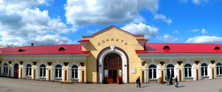 Вокзал Воркута