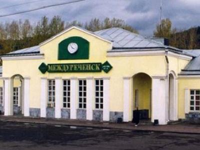 Вокзал Междуреченск