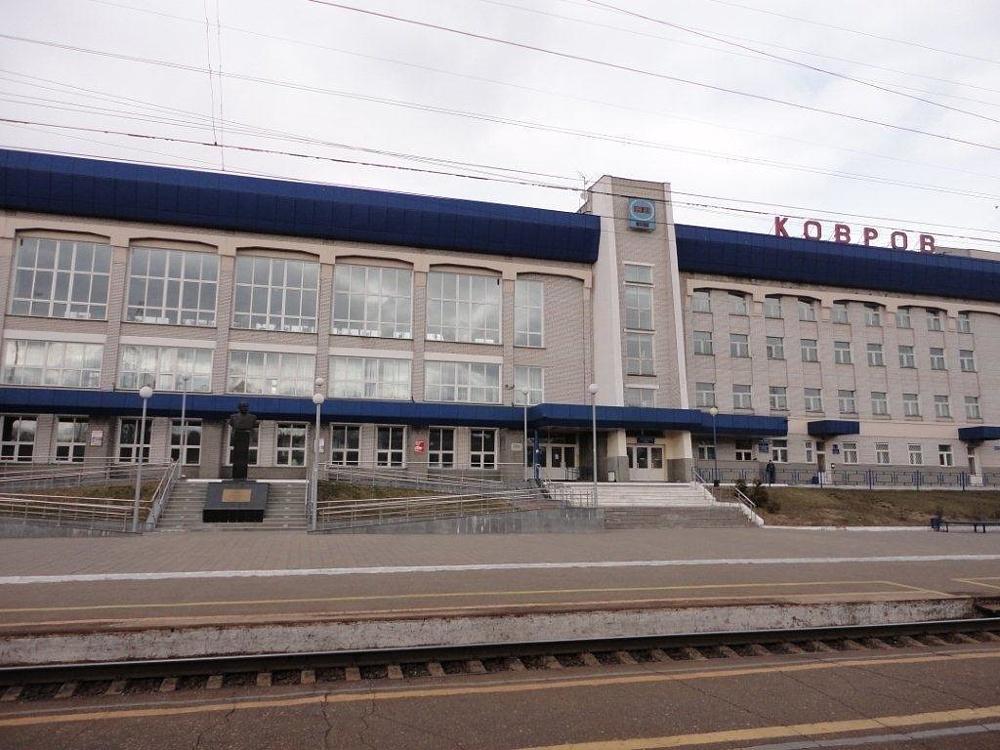 Вокзал Ковров