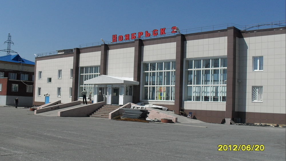 Вокзал Ноябрьск-2