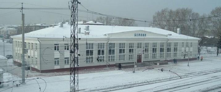 Вокзал Белово