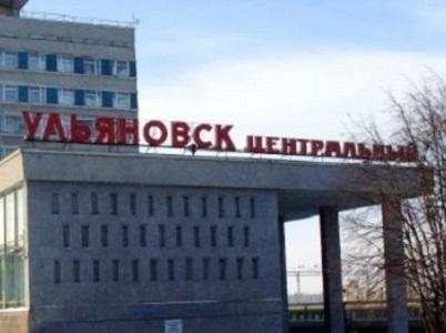 Вокзал Ульяновск-Центральный