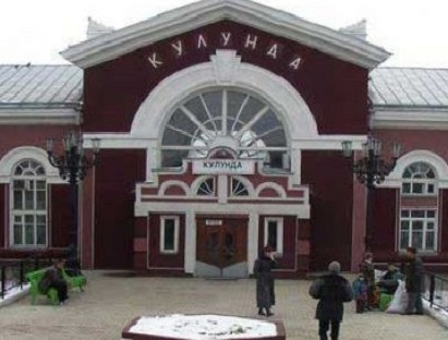 Вокзал Кулунда