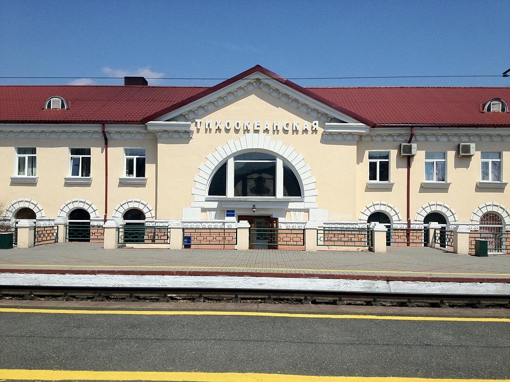 Вокзал Тихоокеанская