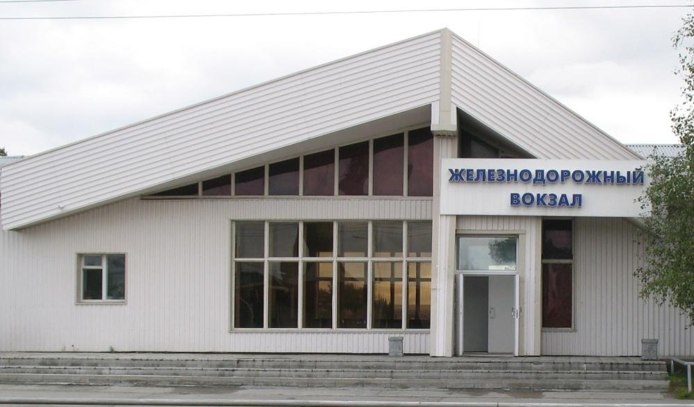 Вокзал Когалым