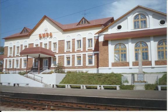 Вокзал Бира