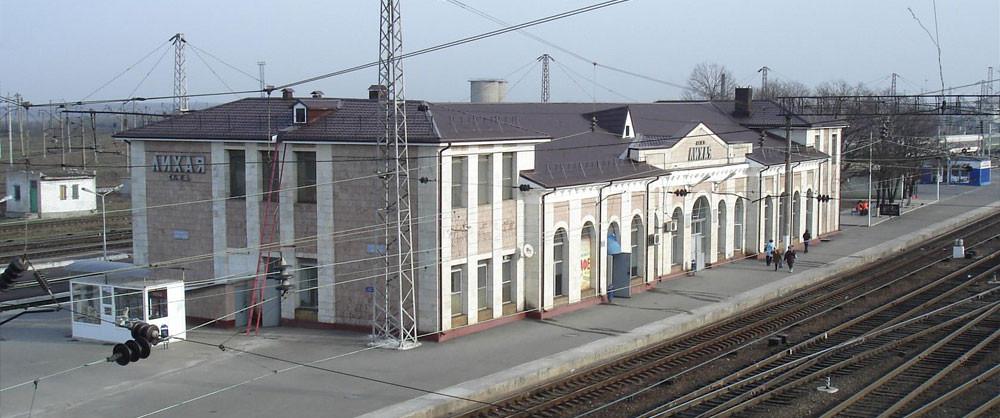 Вокзал Лихая