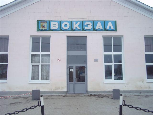 Вокзал Белорецк
