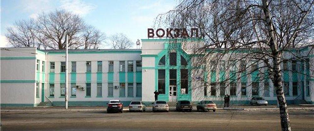 Вокзал Черкесск