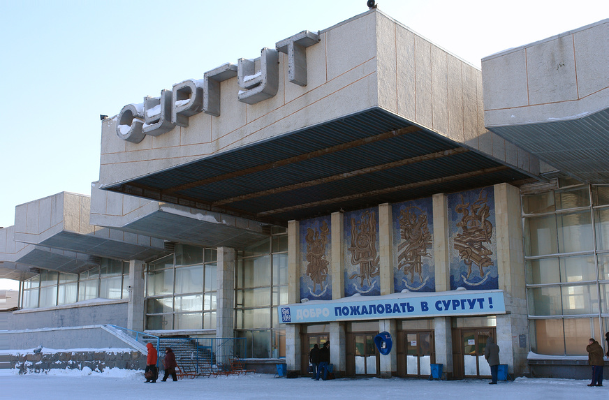 Вокзал Сургут