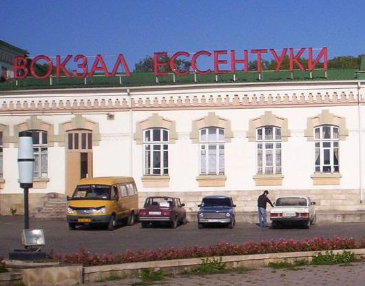 Вокзал Ессентуки