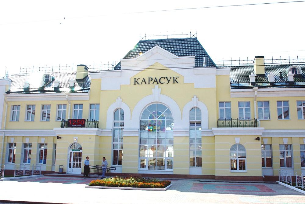 Вокзал Карасук-1