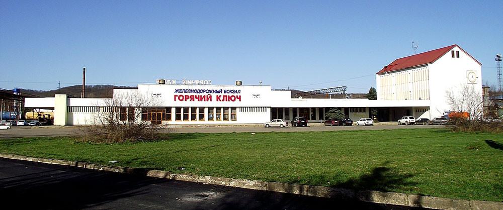 Вокзал Горячий Ключ