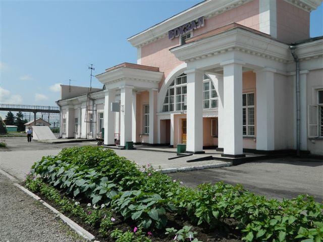 Вокзал Сибирцево