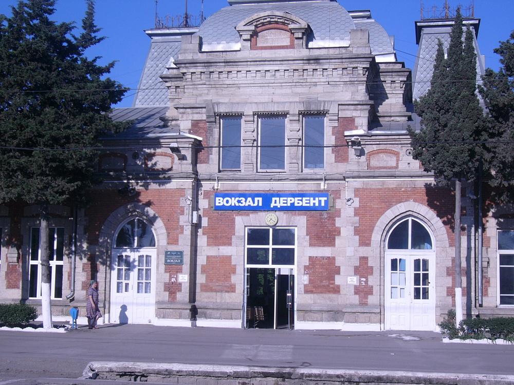 Вокзал Дербент