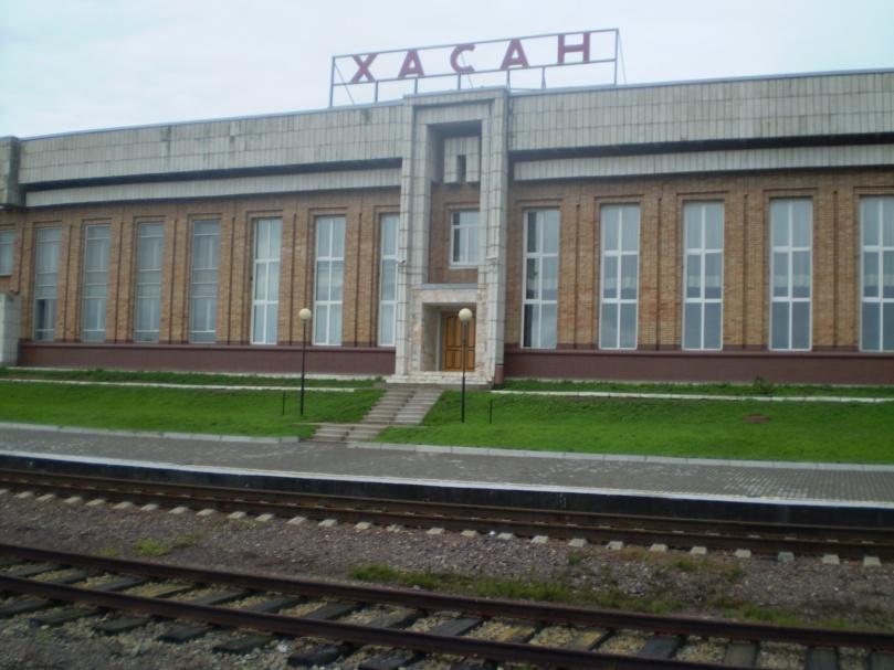 Вокзал Хасан
