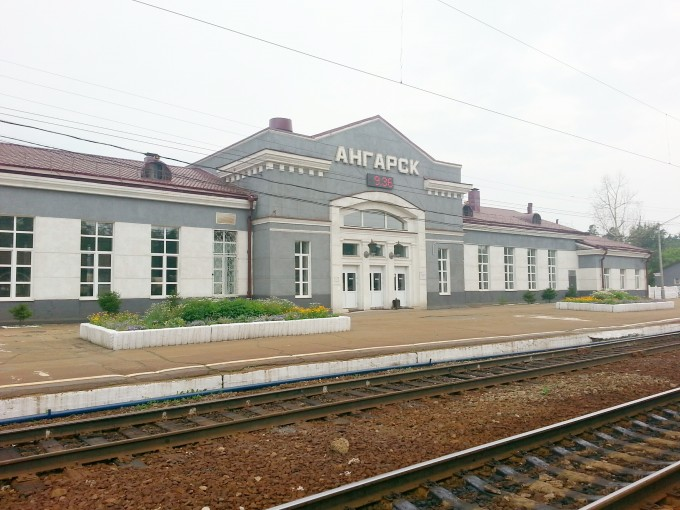 Вокзал Ангарск