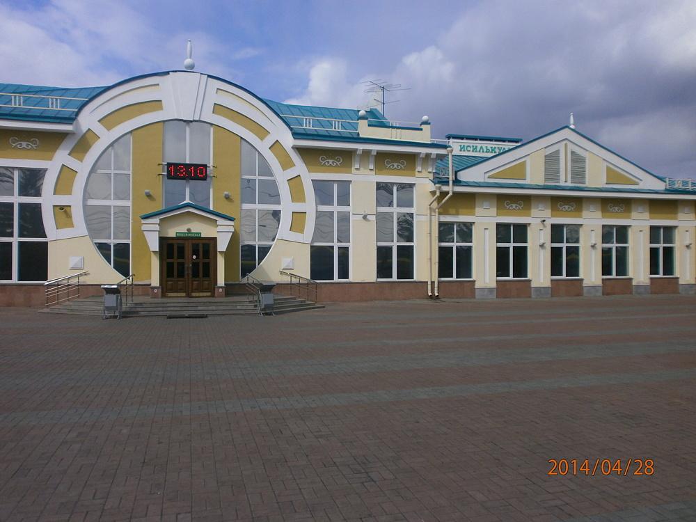 Вокзал Исилькуль