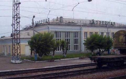 Вокзал Заозерная