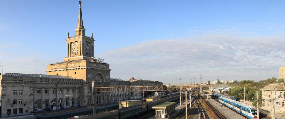 Вокзал Волгоград