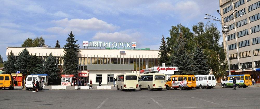 Вокзал Пятигорск