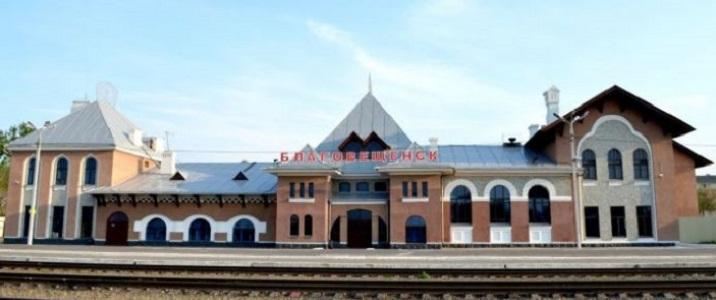 Вокзал Благовещенск
