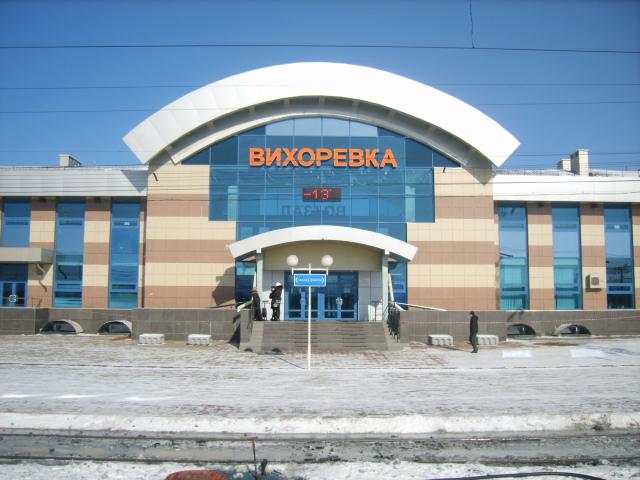Вокзал Вихоревка