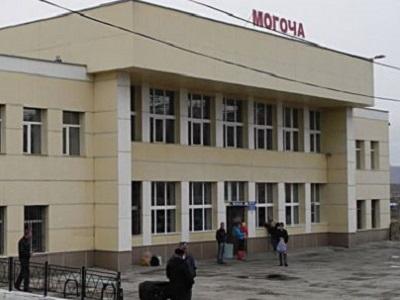 Вокзал Могоча