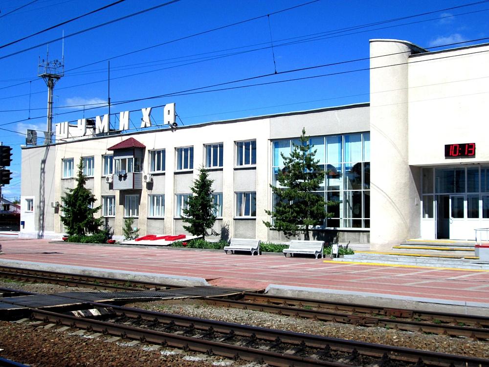 Вокзал Шумиха