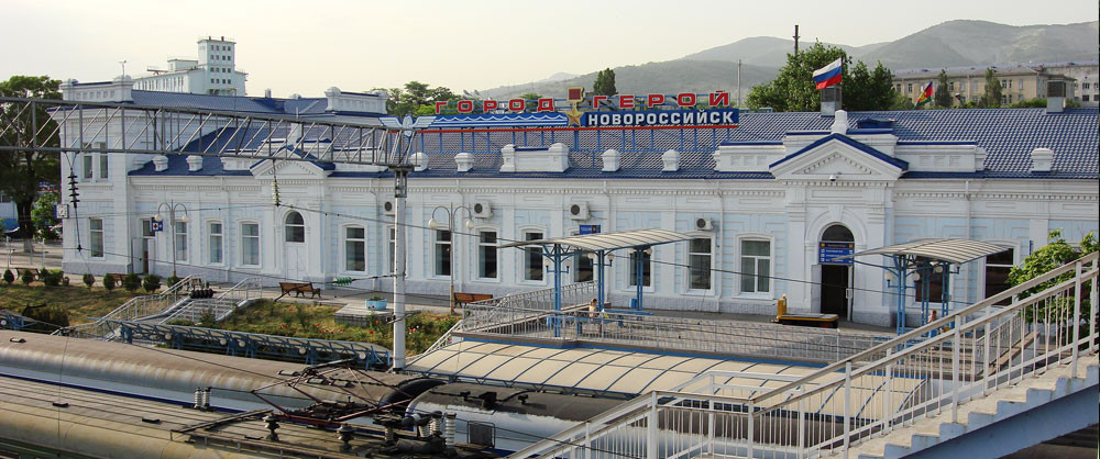 Вокзал Новороссийск