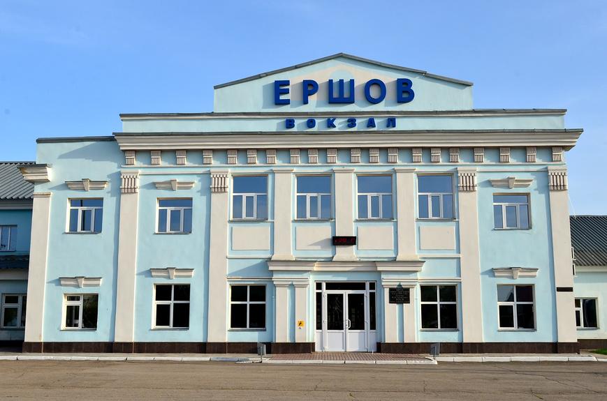 Вокзал Ершов